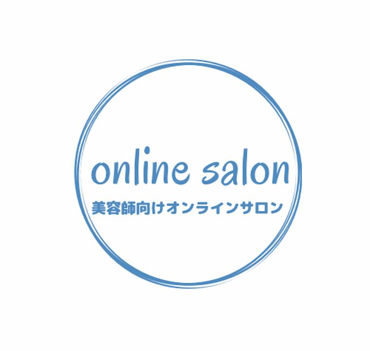 美容師向けオンラインサロン
