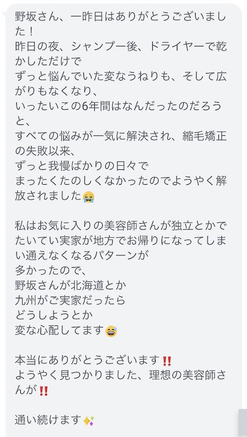 野坂口コミ